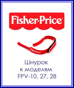 Шнурок к оправам Фишер Прайс 10