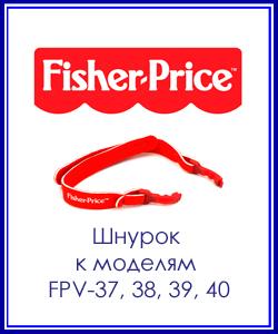 Заменить дужки оправ Fisher Price