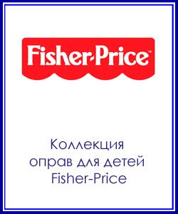 Коллекция детских оправ Fisher Price