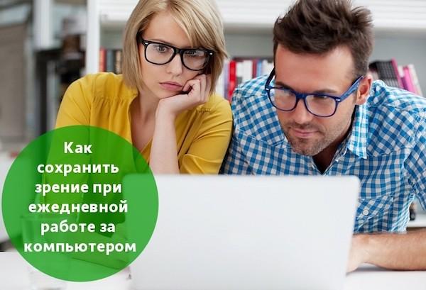 Как сохранить зрение при ежедневной работе за компьютером?