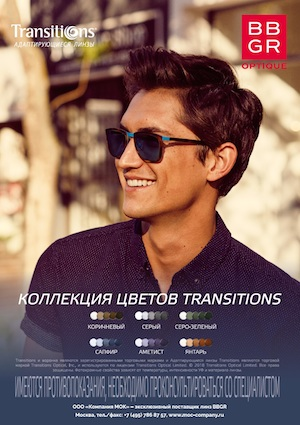 Фотохромные линзы BBGR Transitions XTRActive