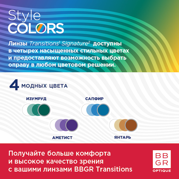 BBGR Transitions StyleColors