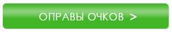 Купить оправы Betty Boop