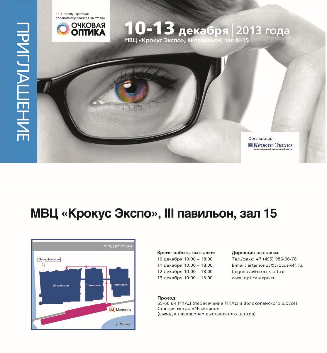 Электронный билет на концерт - 0cc